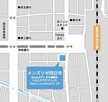 四日市院(Sonoメディカル美容&ヘルスケアクリニック)