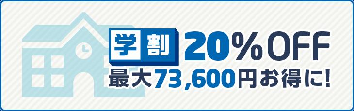 学割20%OFF 最大73,800円お得に!