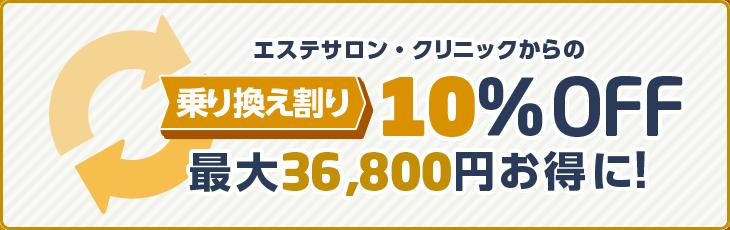 エステサロン・クリニックからの乗り換え割り10%OFF 最大39,800円お得に!